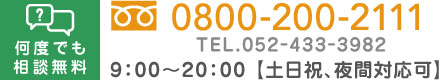 08002002111電話番号
