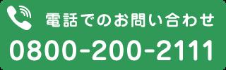 08002002111電話番号リンク